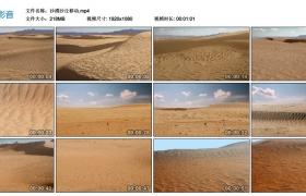 高清实拍视频丨沙漠沙丘移动