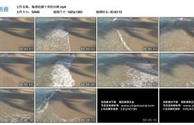 高清实拍视频丨海浪轻拂干净的沙滩