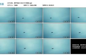 高清实拍视频丨俄罗斯战斗机在空中翱翔