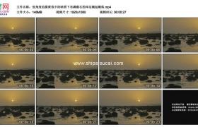 高清实拍视频素材丨低角度拍摄黄昏夕阳映照下布满礁石的岸边潮起潮落