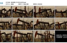 高清实拍视频丨航拍移摄工作中的石油井架