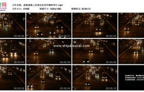 高清实拍视频素材丨夜晚道路上来来往往的车辆和车灯