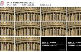 高清实拍视频丨特写星条旗飘扬的美国国会大厦