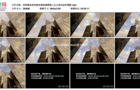4K实拍视频素材丨仰拍晴天高耸的商务楼玻璃幕墙上白云流动延时摄影