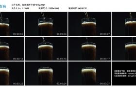 高清实拍视频素材丨往玻璃杯中倒可乐2