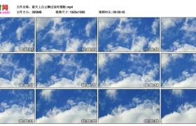 高清实拍视频丨蓝天上白云飘过延时摄影