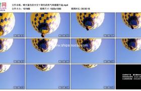 高清实拍视频素材丨晴天蓝色的天空下黄色的热气球缓缓升起