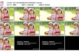 高清实拍视频丨阳光下两个抱着草莓和车厘子带着笑容的小女孩
