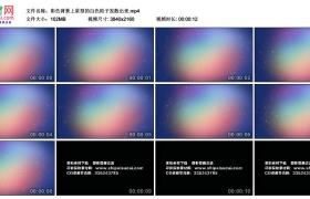 4K动态视频丨彩色背景上星型的白色粒子发散出来