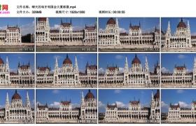 高清实拍视频丨晴天的匈牙利布达佩斯国会大厦移摄