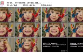 高清实拍视频丨一个双手沾满颜料的小女孩对着镜头做鬼脸