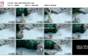 高清实拍视频素材丨检验人员制作待检标本样片