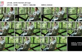 高清实拍视频丨老年男子坐在吊床上看书