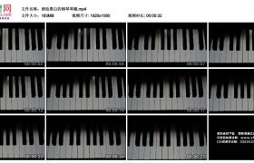 高清实拍视频丨俯拍黑白的钢琴琴键