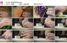 高清实拍视频丨厨师准备做菜食材