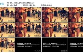高清实拍视频丨外国街头艺人在地下通道表演