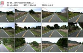 高清实拍视频素材丨在汽车上拍摄乡村的柏油路