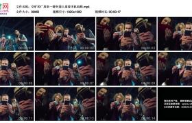 高清实拍视频素材丨空旷的厂房里一群外国人拿着手机拍照