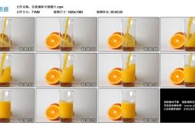 高清实拍视频丨往玻璃杯中倒橙汁