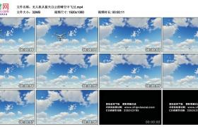 高清实拍视频丨无人机从蓝天白云的晴空中飞过