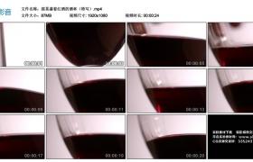 高清实拍视频素材丨摇晃盛着红酒的酒杯(特写)