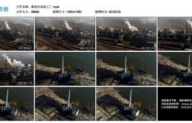 高清实拍视频丨航拍石油化工厂