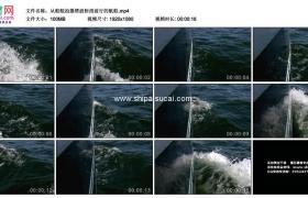 高清实拍视频素材丨从船舷拍摄劈波斩浪前行的航船