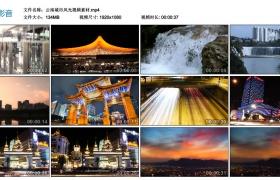 【高清实拍素材】云南城市风光视频素材