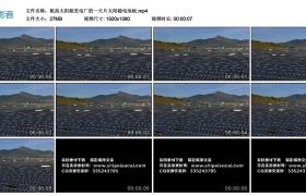 高清实拍视频丨航拍太阳能发电厂的一大片太阳能电池板