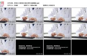 高清实拍视频素材丨穿着白大褂的医生敲击黑色电脑键盘