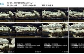 高清实拍视频丨航拍冒着浓烟的石油化工厂