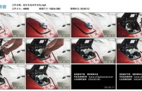 高清实拍视频丨给红色电动车充电