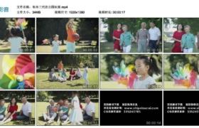 【高清实拍素材】祖孙三代在公园玩耍