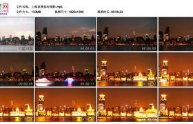 高清实拍视频丨中国上海夜景延时摄影