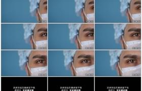 4K实拍视频素材丨特写带着口罩眼睛布满血丝的医生