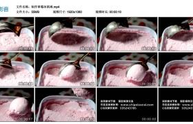 高清实拍视频丨制作草莓冰淇淋