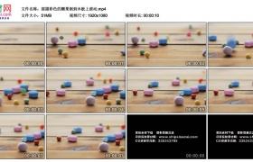 高清实拍视频素材丨摇摄彩色的糖果倒到木板上滚动