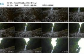 高清实拍视频丨从水流到实景拍摄山涧中的小瀑布