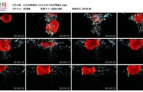 高清实拍视频丨红色的辣椒掉入水中在水中沉浮慢镜头