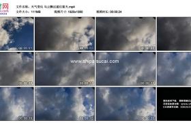 高清实拍视频素材丨天气变化 乌云飘过遮住蓝天延时摄影