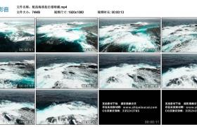 高清实拍视频丨航拍海浪拍击着暗礁