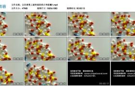 高清实拍视频素材丨白色背景上旋转着的药片和胶囊1