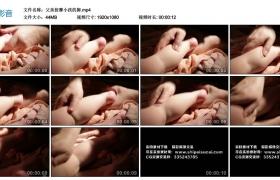 高清实拍视频丨父亲按摩小孩的脚