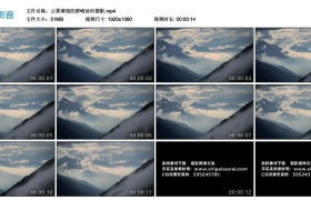 高清实拍视频丨云雾缭绕的群峰延时摄影