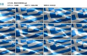 高清实拍视频丨飘扬的希腊国旗