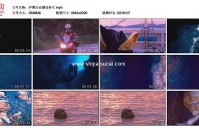 4K宣传片丨冲绳自由潜宣传片