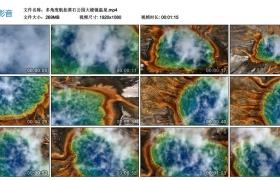 高清实拍视频丨多角度航拍黄石公园大棱镜温泉