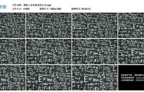 高清动态视频丨黑板上各种复杂的公式