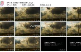 高清实拍视频素材丨天空流云下转动的风力发电机