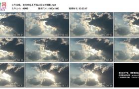 高清实拍视频素材丨阳光穿过厚厚的云层延时摄影